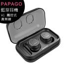PAPAGO W1 真無線觸控藍牙耳機◆送PAPAGO C1磁性車用車充藍牙耳機