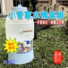 金德恩 台灣製造 15L小管家可攜式水桶座組/SGS檢驗/露營/休閒/飲水架/ - 藍色/灰色 兩色可選