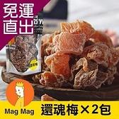 Mag Mag 還魂梅186g_ (2包/組)【免運直出】