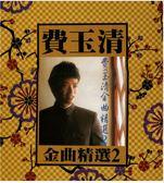 【停看聽音響唱片】【黑膠LP】費玉清:金曲精選2 (180G)