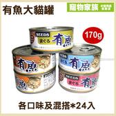 寵物家族*-有魚貓餐170g-各口味下標區-24入