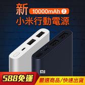 小米 行動電源2 10000 mah 2代 雙USB快充 移動電源 2A 2018 小米行動電源 最新版 原廠公司貨