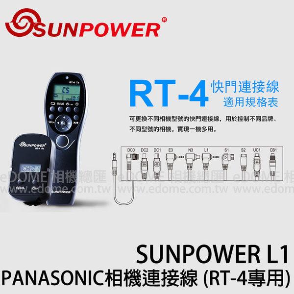 SUNPOWER L1 PANASOINC 相機連接線 轉接線 (0利率 郵寄免運 湧蓮國際公司貨) 適用SUNPOWER RT-4快門搖控器