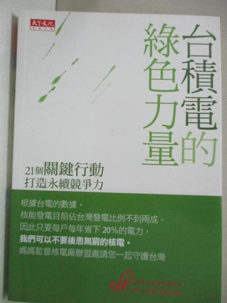 【書寶二手書T1/社會_CPY】台積電的綠色力量-21個關鍵行動打造永續競爭力_林靜宜