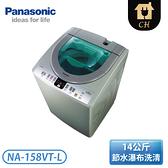[Panasonic 國際牌]14公斤 大海龍洗衣機-炫銀灰 NA-158VT-L