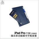 Apple iPad Pro 11吋 2020 多功能 插卡筆套 平板皮套 隱形磁扣 復古風 收納 平板殼