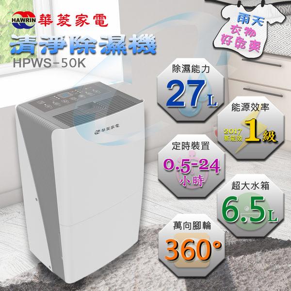 華菱 27公升 1級能效清淨除濕機 HPWS-50K 適用坪數 28~~32坪