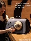 寵物外出包貓包外出便攜包寵物包貓咪斜背手提貓籠子貓書包太空艙貓背包用品LX coco