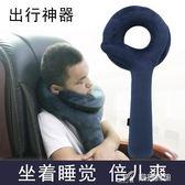 留學必備神器硬座寶充氣旅行便攜長途飛機高鐵抱枕長護頸枕可折疊 樂芙美鞋