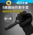 加厚防割手套 5級不鏽鋼鋼絲 作業防護手套 防刃防刺防刀防切割 玻璃金屬 工作手套【4G手機】