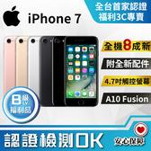 【B級福利品】APPLE iPhone 7 256GB(A1778) ! 實體店附保固!好安心