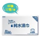 【南紡購物中心】康乃馨純棉質感濕巾超厚補...