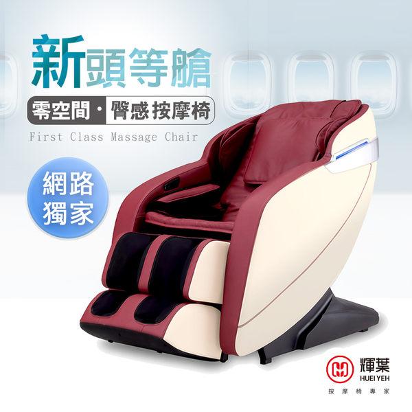 送香氛組 / 輝葉 新頭等艙臀感按摩椅HY-7060(網路獨賣款)