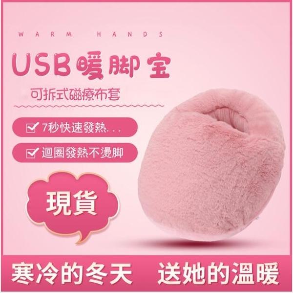 台灣現貨 冬天暖腳寶床上睡覺用被窩插電式辦公室桌下捂腳保暖取暖暖足神器 24小時內出貨