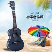 卡摩邇藍色妖姬尤克里里23寸初學者學生成人女男小吉他 AW868『愛尚生活館』