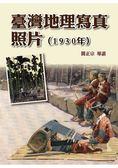 臺灣地理寫真照片(1930年)(精裝)