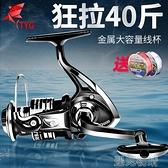 魚線輪全金屬紡車輪路亞輪漁輪魚輪魚線輪金屬輪5000海桿輪海竿輪 【快速出貨】