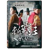 斬霸王 DVD Kill The King 免運 (購潮8)