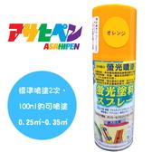 日本製螢光噴漆100ml