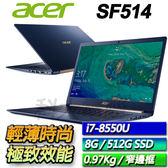 【ACER宏碁】【再送好康禮】SF514-52T-83U3 深海藍  ◢14吋極輕薄窄邊框觸控筆電 ◣