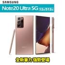 Samsung Galaxy Note20 Ultra 5G 512G 6.9吋 智慧型手機 0利率 免運費