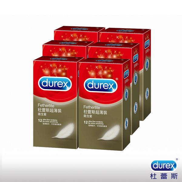 Durex 杜蕾斯超薄裝衛生套/保險套12入*6盒