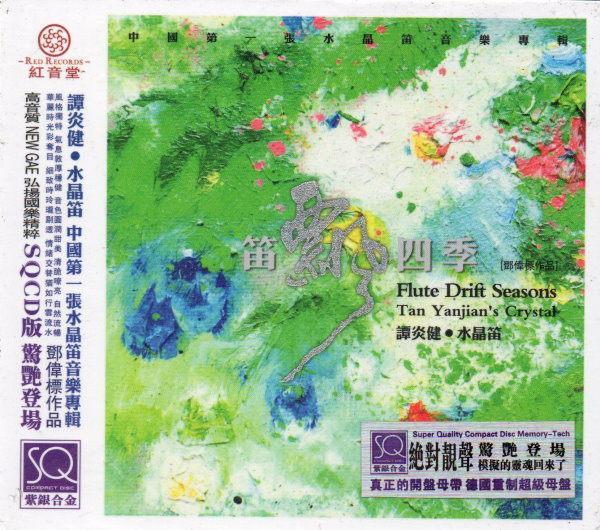 【停看聽音響唱片】【CD】谭炎健:笛飄四季