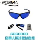 POSMA 高爾夫球撿球眼鏡 SGG090D