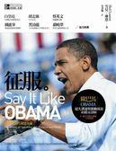 (二手書)征服:歐巴馬超凡溝通與激勵演說的精采剖析