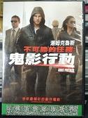 挖寶二手片-C04-036-正版DVD-電影【不可能的任務4:鬼影行動】-湯姆克魯斯(直購價)