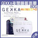 面膜 GEKKA 夜間睡眠面膜 80g 面膜 夜間用 榮獲日本最具權威的美容化妝品排行COSME大賞第一名