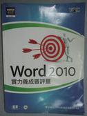 【書寶二手書T4/電腦_ZBA】Word 2010實力養成暨評量_電腦技能基金會_附光碟