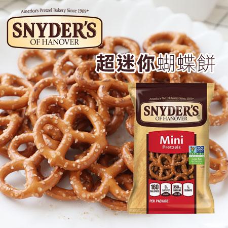 美國 SNYDERS 史奈德 超迷你蝴蝶餅 42.5g 餅乾 蝴蝶餅 鹹味脆餅 脆餅