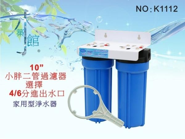 【水築館淨水】10英吋小胖二管濾水器.淨水器.水族.電解水機.飲水機.水塔過濾器(貨號K1112)