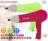 可超商取貨【達新】亮彩專業造型吹風機(TS-2099)