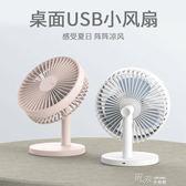 usb小風扇可充電迷你隨身靜音學生宿舍辦公室桌面 道禾生活館