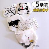 嬰兒三角巾純棉口水巾男女童0-1-3-6歲按扣寶寶圍嘴秋冬大號5條裝