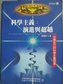 【書寶二手書T3/科學_KNO】科學主義:演進與超越_楊國榮