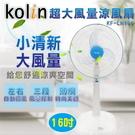 【KOLIN 歌林】16吋機械式立扇/3段風速/不易傾倒 KF-LN166 台灣製造