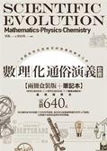數理化通俗演義(兩冊盒裝版,隨書盒附贈《數理化筆記本》)