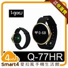 【愛拉風X智能手錶】 i-gotU Q77HR 新世代智慧型腕式心率健身手錶 藍牙智慧手錶 運動手環 智慧手錶