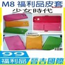 【晉吉國際】M8 福利品皮套