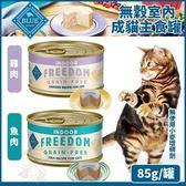 ~WANG ~BLUE Freedom ~無穀室內成貓主食罐~雞肉魚肉85g 兩種口味貓罐