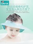 寶寶洗頭帽防水護耳神器小孩洗澡帽可調節嬰兒幼兒洗髮帽兒童浴帽 雙十二