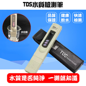 TDS水質檢測筆現貨