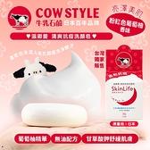 日本 牛乳石鹼 SkinLife 滋卿愛 清爽調理洗顏皂 80g 【櫻桃飾品】【32172】
