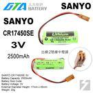 ✚久大電池❚ 日本 三洋 SANYO CR17450SE-R 3V 二號中橙頭 一次性鋰電 【PLC工控電池】SY15