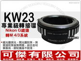 KW23 鏡頭轉接環【Nikon G 鏡頭轉M4/3 MICRO 4/3 M43】
