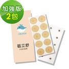 i3KOOS磁立舒-2500高斯磁力貼2包(10枚/包)-加強版