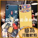 (送掛繩)故宮中國風 華為Y9 Prime2019  Y9 2019  Y7 Pro 2019 Nova5T 4e 3i 手機殼浮雕軟殼文藝手機殼